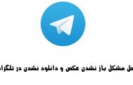 مشکل باز نشدن عکس در تلگرام و دانلود نشدن فایل