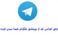 بازدید یاب تلگرام ، برنامه ای برای نمایش افرادی که از پروفایل شما بازدید کرده اند