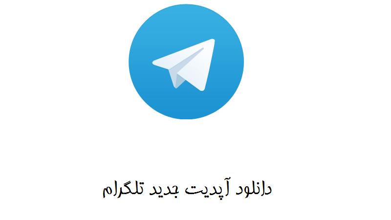 آپدیت تلگرام کامپیوتر به نسخه 1.5.8 برای ویندوز، لینوکس و مک