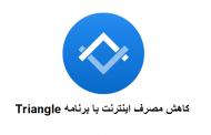 کاهش مصرف اینترنت گوشی با دانلود نرم افزار Triangle گوگل