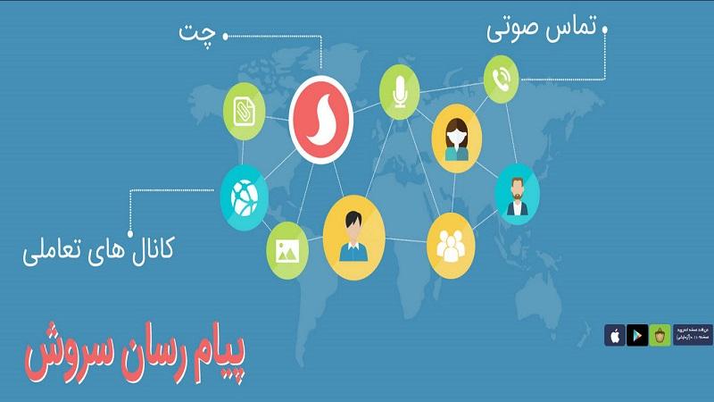 معرفی و دانلود رایگان پیام رسان سروش