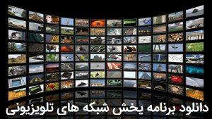 پخش زنده شبکهxxl