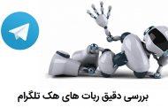 ربات هک تلگرام - آیا ربات هکر تلگرام درست کار می کند؟