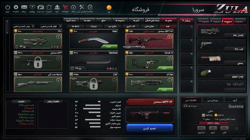 خرید سلاح جدید در بازی زولا