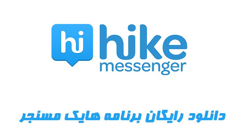 دانلود هایک مسنجر با لینک مستقیم – جایگزین تلگرام