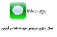فعال کردن iMessage در اپراتور همراه اول امکان پذیر شد بهمراه آموزش تصویری