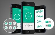 شارژ سریع گوشی با آموزش چند ترفند ساده بدون نیاز به اپلیکیشن