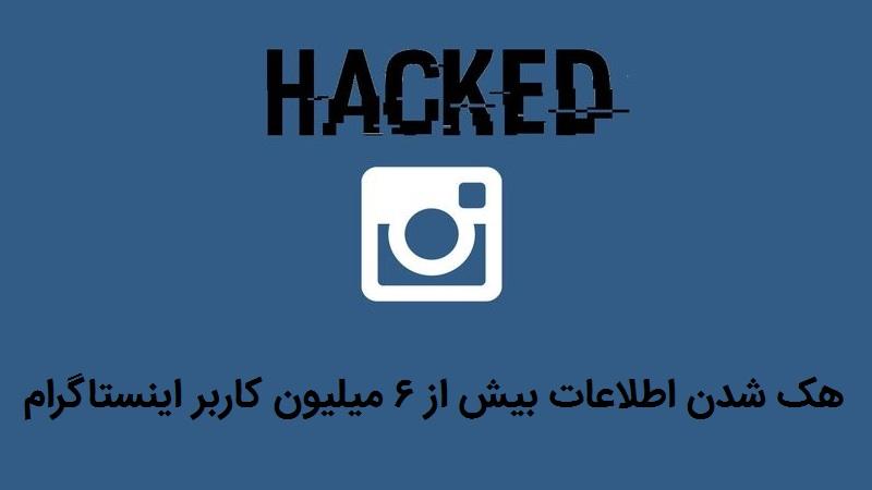هک شدن اینستاگرام و فاش شدن اطلاعات 6 میلیون کاربر این برنامه