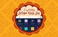 پنل ویژه موبایل تحت وب سامانه SFP راه اندازی شد - آگهی شماره 10