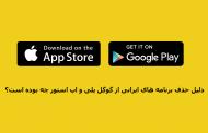 حذف برنامه های ایرانی از گوگل پلی و اپ استور