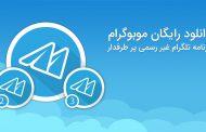 دانلود موبوگرام رایگان آخرین نسخه اندروید به همراه موبوگرام دوم و سوم با آپدیت جدید