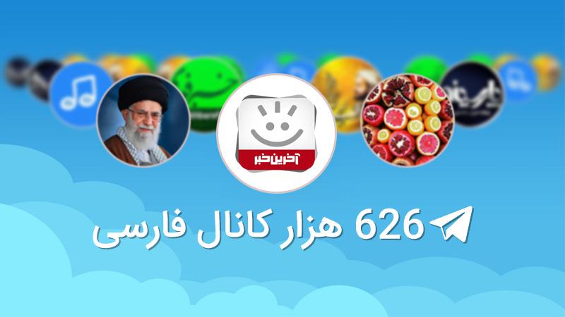 کانال های فارسی تلگرام از مرز 620 هزار عدد عبور کرد.