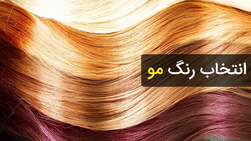 انتخاب رنگ مو بر اساس رنگ پوست و راهنمای انتخاب بهترین رنگ برای خانوم ها