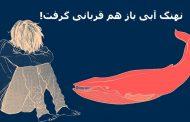 وزیر ارتباطات به خودکشی مرتبط با نهنگ آبی در اصفهان واکنش نشان داد