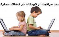 سند مراقبت از کودکان در فضای مجازی در 13 آبان همزمان با روز دانش آموز منتشر می شود