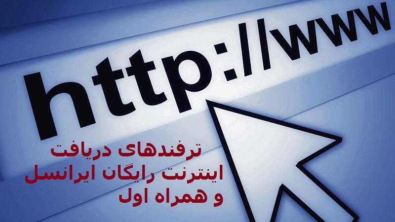 اینترنت رایگان ایرانسل و همراه اول با استفاده از ترفند های ساده
