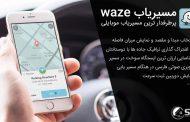 مسیریاب Waze فارسی به همراه لینک دانلود رایگان برای اندروید و ایفون