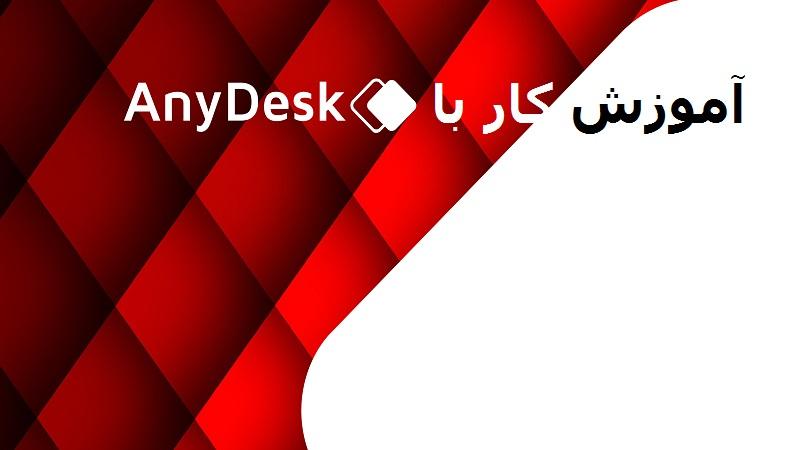 شرح استخدام AnyDesk برنامج لاتصال سطح المكتب البعيد