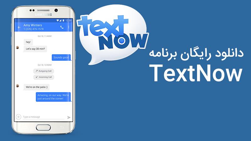 دانلود textnow برای ساخت شماره مجازی در اندروید