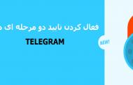 تایید دو مرحله ای تلگرام را چگونه می توان فعال کرد و در صورت فراموشی چه کاری می توان انجام داد؟