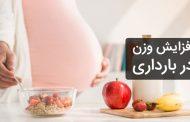 افزایش وزن در بارداری و بررسی تغییرات وزن خانم ها در این دوره
