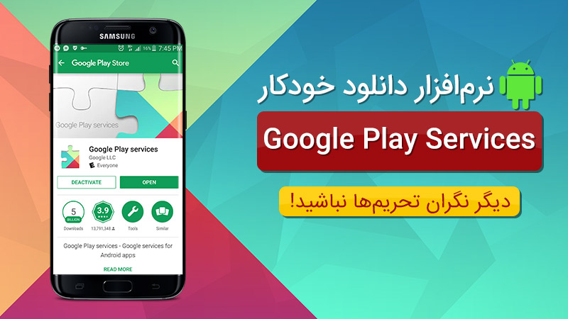 گوگل پلی سرویس و دانلود آپدیت بدون دردسر با Google Play Services Updater