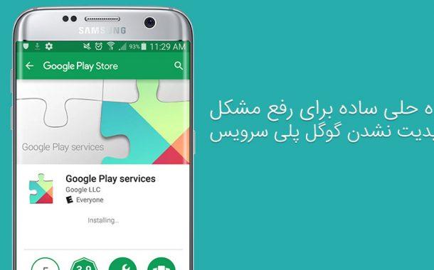 دانلود گوگل پلی سرویس google play services 11 5 20 برنامه خدمات گوگل اندروید