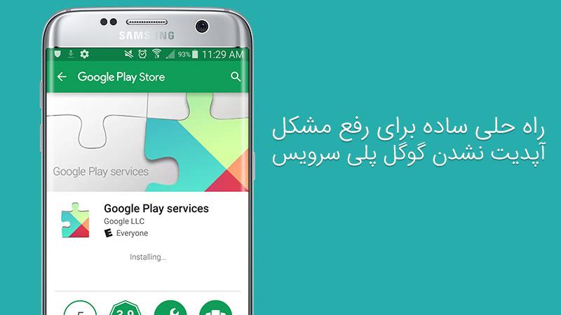 دانلود google play service برای اسنپ