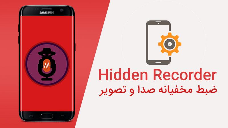 برنامه Hidden Recorder برای ضبط مخفیانه صدا و تصویر به همراه لینک دانلود مستقیم
