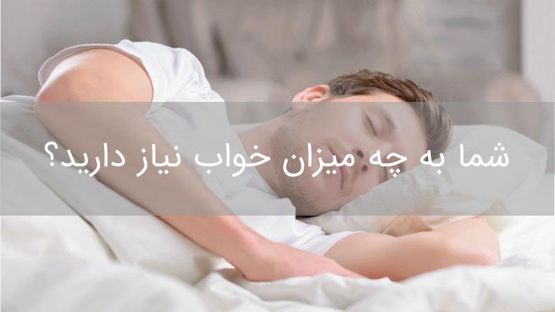 میزان خواب کافی برای زنان و مردان با توجه به سن چند ساعت است؟