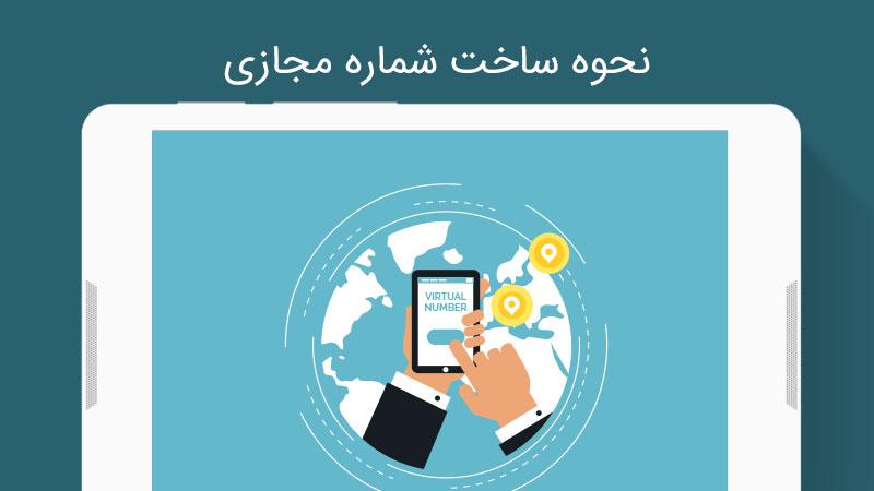 Виртуальный мобильный номер i