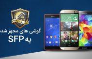 خرید گوشی امن با قابلیت ردیابی خودکار و کنترل تماس ها