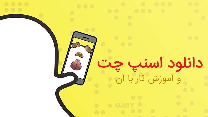 دانلود اسنپ چت و آموزش نصب و کار با فیلتر های برنامه Snapchat