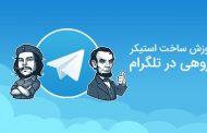 استیکر گروهی تلگرام مخصوص استفاده در گروه های بالای 100 نفر