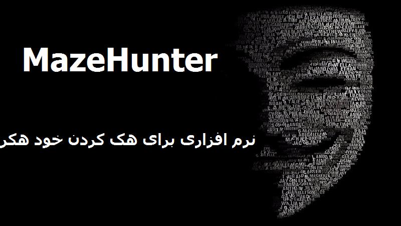 نرم افزار هک MazeHunter که توانایی نفوذ به سیستم هکر ها را دارد!