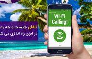 تلفای یا ارتباط تلفنی از طریق وای فای چیست و کی راه اندازی می شود؟