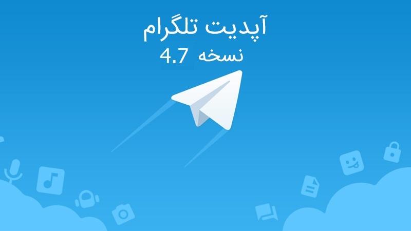 آپدیت تلگرام 4.8.5 با لینک دانلود مستقیم و آموزش ایجاد چند حساب کاربری در تلگرام