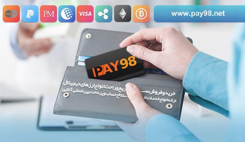 وب سایت معتبر خدمات ارزهای دیجیتال Pay98.net