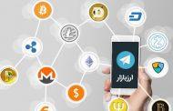 ربات نرخ ارز تلگرام برای دریافت لحظه ای قیمت طلا، ارزهای دیجیتال و دلار و یورو و ...