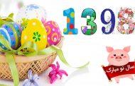 استیکر عید نوروز 98 برای تلگرام و تبریک سال جدید