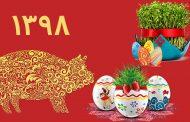 پیام تبریک عید نوروز و سال نو (جدید مخصوص سال 98)