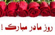 استیکر روز مادر تلگرام برای تبریک روز زن به مناسبت ولادت حضرت فاطمه