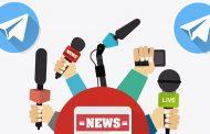 کانال اخبار تلگرام (معرفی بهترین کانال های خبری، سیاسی و اجتماعی در تلگرام)
