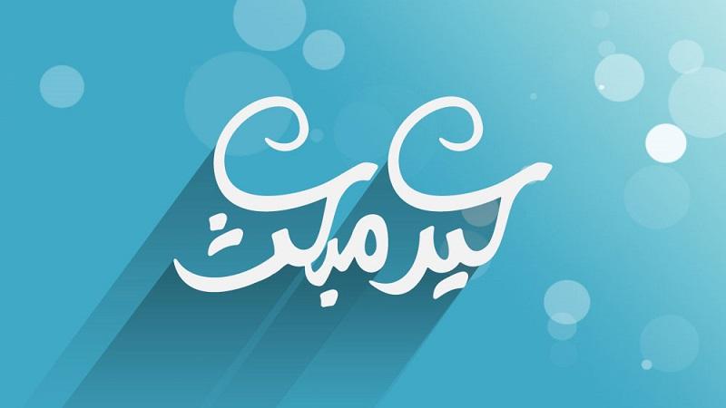 استیکر مناسبتی عید مبعث حضرت محمد در تلگرام با لینک دانلود مستقیم