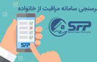 نظرسنجی در خصوص اضافه کردن پیام رسان های جدید در برنامه SFP