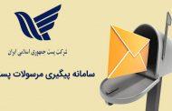 پیگیری مرسولات پستی با استفاده از سامانه شرکت ملی پست ایران