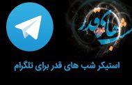 استیکر شب قدر و شهادت امام علی (ع) ویژه ماه رمضان برای تلگرام
