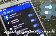 تغییر مجوز دسترسی در اندروید با استفاده از برنامه App Ops - Permission manager