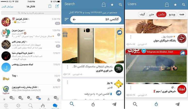تصاویری از واسط کاربری هاتگرام