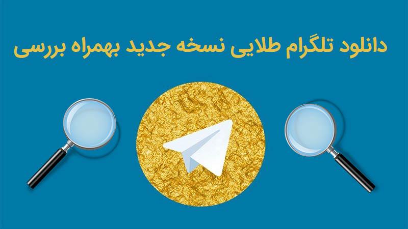 دانلود بروزرسانی تلگرام طلایی